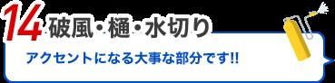 14 破風・樋・水切り
