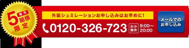 毎月5名様限定外装シュミレーションお申し込みはお早めに!0120-326-723 9:00~17:00 メールでのお申込み