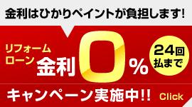 ローン金利0円