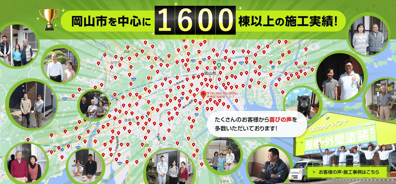 1600棟以上の施工実績
