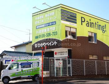 外壁塗装は見て触って体験する時代へ