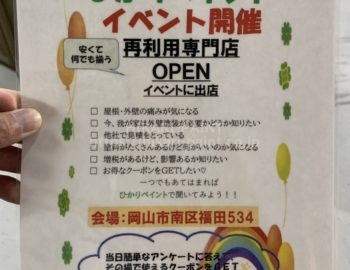 再利用専門店福田店様で、ひかりペイント無料相談会開催中!!