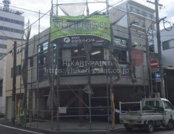 岡山市北区某店舗様において、塗装工事始まりました。
