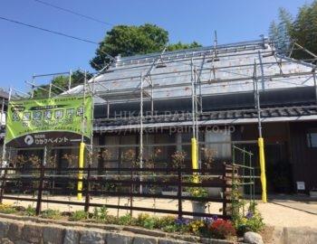 赤磐市斗有S様邸の「屋根塗装工事」着工しました!