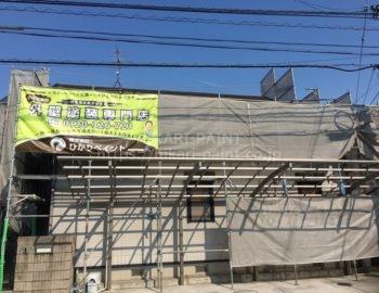 玉野市八浜N様邸 塗装工事着工です。