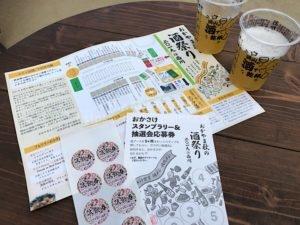 おかやま秋の酒祭りに参加してきました!