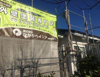 倉敷市二子で、K様邸の外壁塗装工事開始!