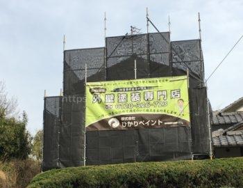 岡山市北区K様邸に於いて、外壁塗装工事スタート!