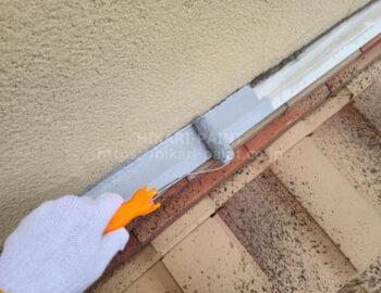 屋根水切り 下塗り