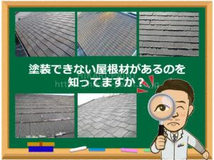 この屋根材は要注意❕
