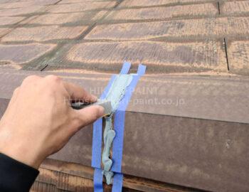 屋根板金 シーリング