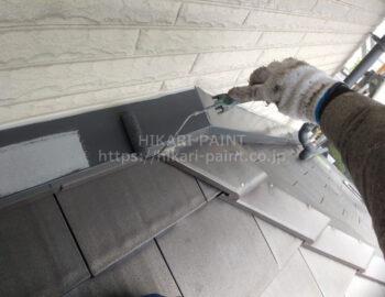 屋根水切り 中塗り